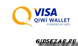 Интернет кошелек QIWI