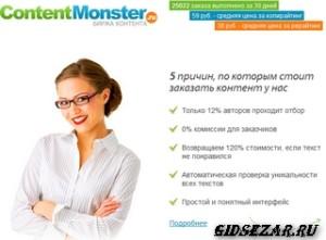 Биржа копирайтинга ContentMonster.ru.