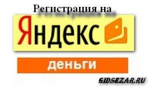 Яндекс Деньги Регистрация кошелька