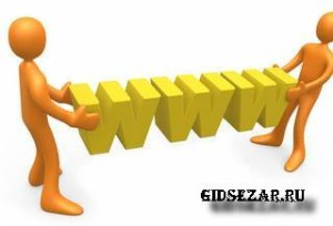 Что такое домен, и как его выбрать?
