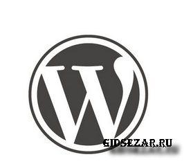 Cms wordpress- простота, качество и надежность