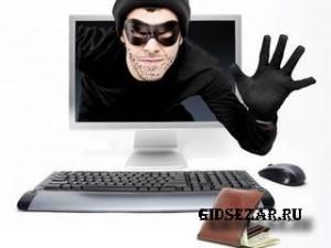 Признаки мошенничества в Интернет.
