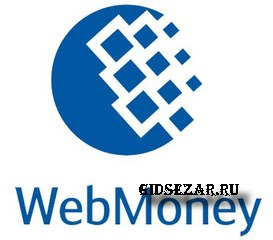 Советы пользователям платежной системы WebMoney.