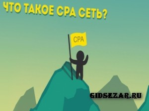 Что такое CPA (Cost Per Action)?