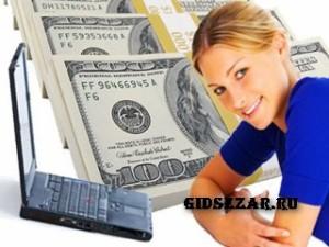 Какие виды заработка в Интернете приносят хороший доход?