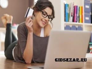 Как экономить на Интернет-покупках