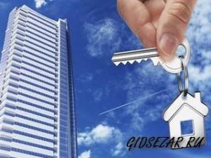 Как арендовать жилую площадь на выгодных условиях?
